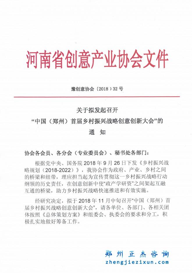 中国(郑州)首届乡村振兴战略创意创新大会筹备启动 发起函1
